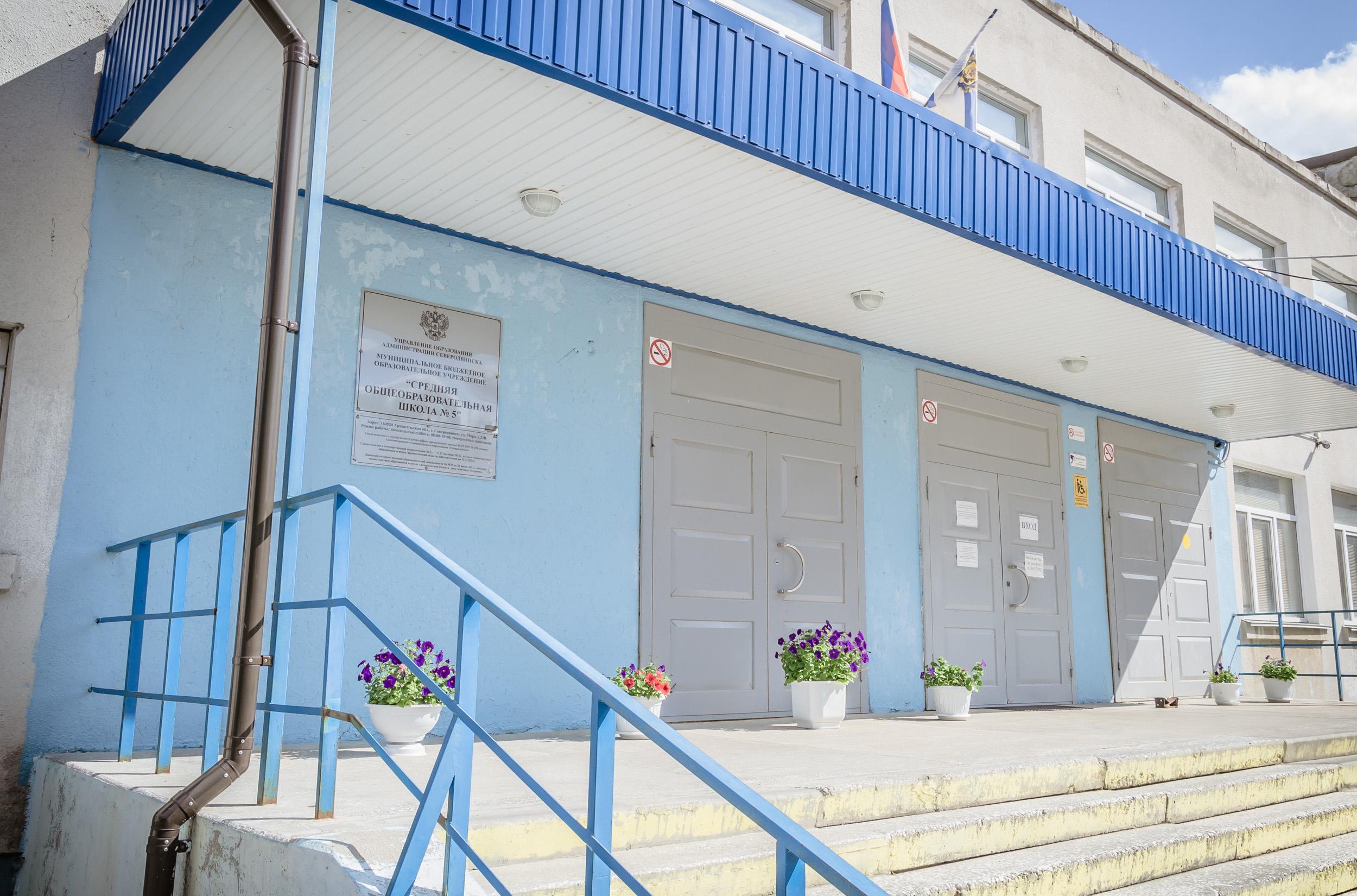 Школа №5 Северодинск Ягры Улица Мира