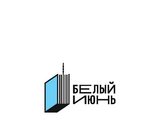 Логотип фестиваля книги Белый Июнь 2020